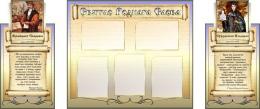Купить Стенд-композиция Святло роднага слова 1900*800мм в Беларуси от 174.50 BYN