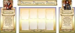 Купить Стенд-композиция Святло роднага слова  2300*1020мм в Беларуси от 265.00 BYN