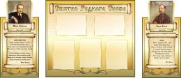 Купить Стенд-композиция Святло роднага слова маленький с Колосом и Купалой 1900*800мм в Беларуси от 165.50 BYN
