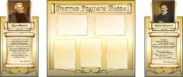 Купить Стенд-композиция Святло роднага слова  с Мицкевичем и Богдановичем 1900*800мм в Беларуси от 174.50 BYN