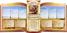 Купить Стенд-композиция Святло роднага слова с портретом Ф. Скорины 2000*1000мм в Беларуси от 260.00 BYN