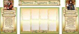 Купить Стенд-композиция Святло роднага слова в оливковых тонах  2300*1020мм в Беларуси от 265.00 BYN
