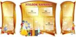 Купить Стенд  композиция Уголок химика для кабинета химии в золотисто-коричневых тонах  1810*880мм в Беларуси от 195.50 BYN