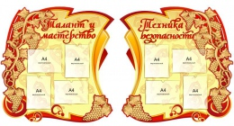 Купить Стенд-композиция в кабинет трудового обучения 2130*1140 мм в Беларуси от 280.00 BYN