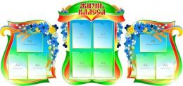 Купить Стенд-композиция Жизнь класса в красно-зеленых тонах 2300*1000мм в Беларуси от 242.00 BYN