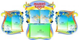 Купить Стенд-композиция Жыццё класа в стиле Васильки на белорусском языке 1800*920мм в Беларуси от 174.80 BYN