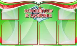 Купить Стенд Компьютер и здоровье для кабинета информатики 1000*600мм в Беларуси от 85.80 BYN