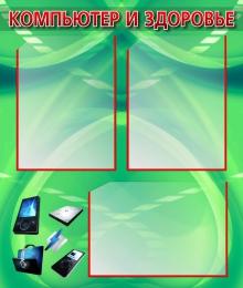 Купить Стенд Компьютер и здоровье в зеленых тонах  650*550мм в Беларуси от 48.50 BYN