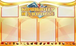 Купить Стенд Компьютер и здоровье в золотистых тонах для кабинета информатики 1000*600мм в Беларуси от 80.80 BYN