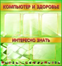 Купить Стенд Компьютер и здоровье золотисто-салатовых тонах 860*920 мм в Беларуси от 98.50 BYN
