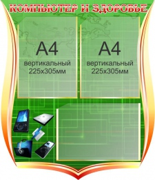 Купить Стенд Компьютер и здоровье золотисто-зеленых тонах 580*670 мм в Беларуси от 54.50 BYN