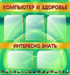 Купить Стенд Компьютер и здоровье золотисто-зеленых тонах 850*910 мм в Беларуси от 95.50 BYN