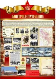 Купить Стенд Контрнаступление на тему  ВОВ размер 790*1100мм в Беларуси от 106.40 BYN