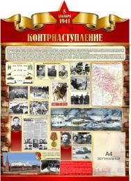 Купить Стенд Контрнаступление на тему  ВОВ размер 900*1250мм в Беларуси от 138.50 BYN