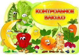 Купить Стенд Контрольное блюдо  овощи-фрукты 500*350 мм в Беларуси от 21.00 BYN