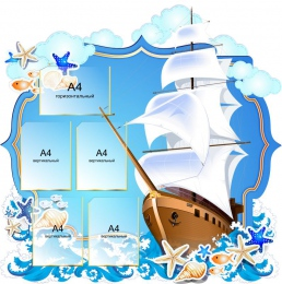 Купить Стенд Корабль в морском стиле 1250*1250 мм в Беларуси от 201.50 BYN