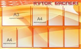 Купить Стенд Куток Бяспекi на белорусском 1220*750мм в Беларуси от 130.00 BYN