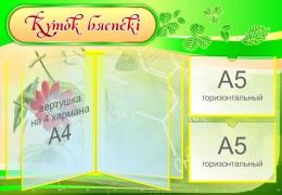 Купить Стенд Куток бяспекi на белорусском языке для кабинета биологии 800*400 в Беларуси от 68.80 BYN