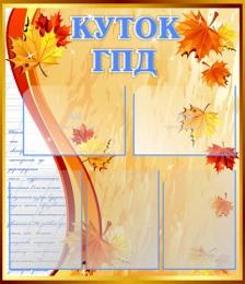 Купить Стенд Куток ГДП в стиле Осень 870*750мм в Беларуси от 87.50 BYN