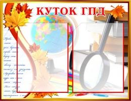 Купить Стенд Куток ГПД для школы в стиле стенда Осень 570*440мм в Беларуси от 32.00 BYN