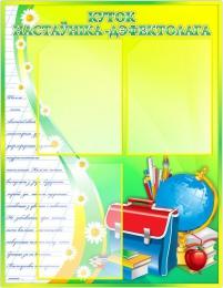 Купить Стенд Куток настаунiка-дэфектолага в светло-зеленых тонах  580*750мм в Беларуси от 57.50 BYN