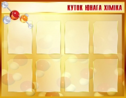 Купить Стенд Куток юнага хіміка для кабинета химии в золотисто-коричневых тонах 1150*900мм в Беларуси от 139.00 BYN