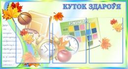 Купить Стенд Куток здароўя в стиле Осень в зелено-голубых тонах  850*460мм в Беларуси от 50.50 BYN