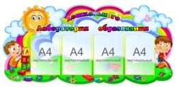 Купить Стенд Лаборатория дошкольного образования 1300*600 мм в Беларуси от 99.00 BYN