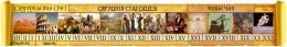 Купить Стенд Лента времени в виде старинного свитка в золотистых тонах на белорусском языке 2070*340мм в Беларуси от 80.00 BYN