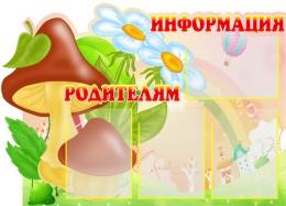 Купить Стенд Информация родителям Лесная полянка 960*680мм в Беларуси от 84.00 BYN