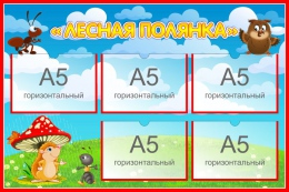 Купить Стенд Лесная полянка для экологической тропы 750*500 мм в Беларуси от 50.00 BYN