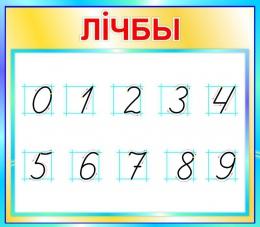 Купить Стенд Лiчбы на белорусском языке для начальной школы в бирюзовых тонах  400*350мм в Беларуси от 15.00 BYN