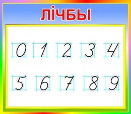 Купить Стенд Лiчбы на белорусском языке для начальной школы в зеленых тонах  400*350мм в Беларуси от 15.00 BYN