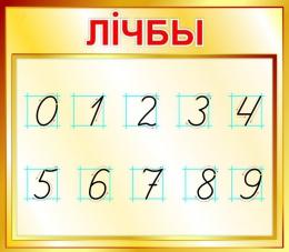Купить Стенд Лiчбы на белорусском языке для начальной школы в золотистых тонах  400*350мм в Беларуси от 16.00 BYN