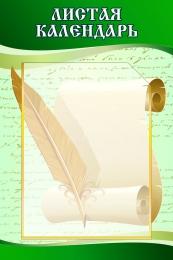 Купить Стенд Листая календарь для кабинета русского языка и литературы 300*450мм в Беларуси от 18.50 BYN