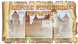 Купить Стенд Листая страницы истории для кабинета истории с Мирским замком 920*500мм в Беларуси от 59.50 BYN