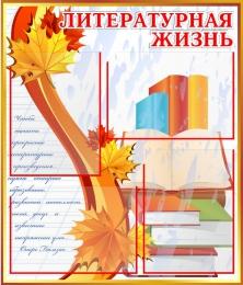 Купить Стенд Литературная жизнь в стиле стенда Осень  600*700мм в Беларуси от 56.00 BYN