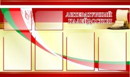 Купить Стенд Литературный калейдоскоп в золотисто-красных тонах 1040*550мм в Беларуси от 74.80 BYN
