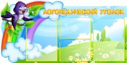 Купить Стенд Логопедический уголок группа Ласточки Птенчики  900*450 мм в Беларуси от 56.00 BYN