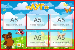 Купить Стенд Луг для экологической тропы 750*500 мм в Беларуси от 50.00 BYN