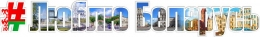 Купить Стенд Люблю Беларусь с хэштегом 1000*150мм в Беларуси от 22.00 BYN