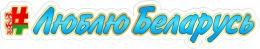 Купить Стенд Люблю Беларусь с хэштегом 1190*230мм в Беларуси от 31.00 BYN
