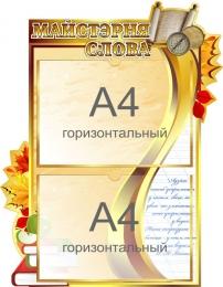 Купить Стенд Майстэрня слова на белорусском языке в золотисто-коричневых тонах  450*580мм в Беларуси от 35.00 BYN