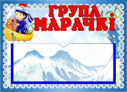 Купить Табличка Марачкi  с карманом для имен воспитателей 220*160 мм в Беларуси от 7.00 BYN