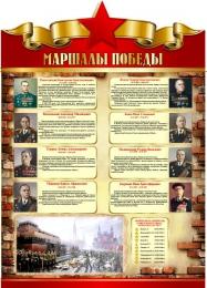 Купить Стенд Маршалы победы на тему Великой Отечественной войны размер 900*1240мм в Беларуси от 127.00 BYN