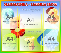 Купить Стенд Математика - царица наук в стиле Радуга 860*760 мм в Беларуси от 86.00 BYN
