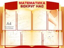 Купить Стенд Математика вокруг нас бежево-бордовый  750*1000мм в Беларуси от 103.50 BYN