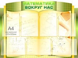Купить Стенд Математика вокруг нас бежево-зеленый 750*1000мм в Беларуси от 103.50 BYN