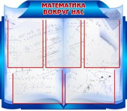 Купить Стенд Математика вокруг нас в синих тонах  на 5 карманов А4 800*700мм в Беларуси от 76.50 BYN