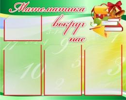 Купить Стенд Математика вокруг нас в зеленых тонах 750*600мм в Беларуси от 60.90 BYN